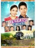 st0549 : ละครไทย นางสาวจำแลงรัก (ศุกลวัฒน์+อรจิรา ) 5 แผ่นจบ