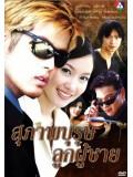 st0107 : ละครไทย สุภาพบุรุษลูกผู้ชาย  3 แผ่นจบ
