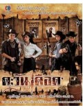 st0550 : ละครไทย ตะวันเดือด ( ปริญ+อุรัสยา ) 4 แผ่นจบ