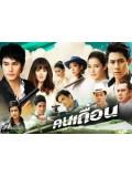 st0553 : ละครไทย คนเถื่อน ( นาวิน ต้า+แกรน ) 3 แผ่นจบ