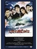 st0566 : ละครไทย บุหงาหน้าฝน ( ภาคิน+ ศิริพิชยา ) 2 แผ่นจบ