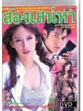 st0454 : ละครไทย สองเสน่หา ( อั้ม + วีรภาพ ) 7 แผ่นจบ
