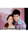 st0578 : ละครไทย นายตำรวจตรวจหัวใจ (ตะวัน + อัญรินทร์) 6 แผ่นจบ