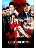 st0581: ละครไทย กุหลาบซาตาน 3 แผ่นจบ