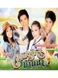 st0585 : ละครไทย เพลงรักบ้านนา (วงศกร+ฝนทิพย์ ) 4 แผ่นจบ