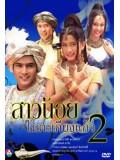 st0136: ละครไทย สาวน้อยในตะเกียงแก้ว (ภาค 2) 4 แผ่นจบ