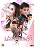 st0376 : ละครไทย บ่วงร้ายพ่ายรัก 4 แผ่นจบ
