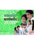 st0590: ละครไทย หอบรักมาห่มป่า 3 แผ่นจบ