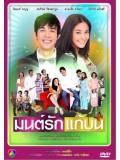 st0728 : ละครไทย มนต์รักแก้บน 4 แผ่นจบ