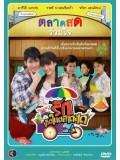 st0734 : ละครไทย รักเกิดในตลาดสด 4 แผ่นจบ