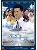 st0744 : ละครไทย รักคุณเท่าฟ้า 4 แผ่นจบ