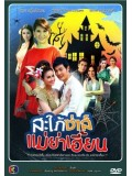 st0750 : ละครไทย สะใภ้ซ่าส์ แม่ย่าเฮี้ยน 3 แผ่นจบ