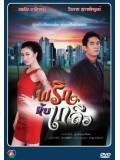 st0755 : ละครไทย พริกกับเกลือ 5 แผ่นจบ