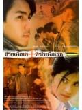 st0270 : ละครไทย ชีวิตเพื่อฆ่า หัวใจเพื่อเธอ 5 แผ่นจบ