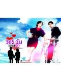 st0469 : ละคร 365 วันแห่งรัก T2D 4 แผ่นจบ