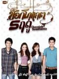 st0493 : ละครไทย ช็อกโกแลต 5 ฤดู แดน+น้ำชา+เต้ย V2D 4 แผ่นจบ