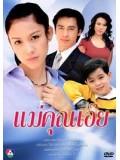 st0632 : ละครไทย แม่คุณเอ๊ย (กบ สุวนันท์ คงยิ่ง/ออย ธนา สุทธิกมล ) 4แผ่น