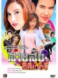 st0297 : ละครไทย สายสืบดิลิเวอรี่  (หยาด + วรินทร์ ) 4 แผ่น