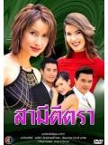 st0996: ละครไทย สามีตีตรา (แอน ทองประสม-ธนากร โปษยานนท์) 4แผ่น