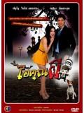 st0888 : ไอ้คุณผี (ณัฐรัฐ - ณปภา) DVD 4 แผ่น