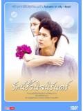st0930: Everlasting Love รักนี้ชั่วนิจนิรันดร์ ( ติ๊ก เจษฎาภรณ์ & ออม สุชาร์) 4 แผ่นจบ