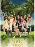 st0975 : ละครไทย ใต้ร่มใบภักดิ์  ( คณิน  -  ซาร่า  ) 2 แผ่น