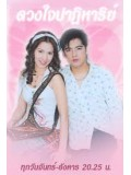 st0063 : ละครไทย ดวงใจปาฏิหาริย์ 3 แผ่นจบ
