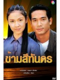 st0783 : ละครไทย ข้ามสีทันดร 3 แผ่นจบ