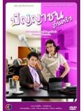 st0813 : ละครไทย ปัญญาชนก้นครัว 3 แผ่นจบ
