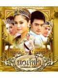 st0583 : ละครไทย หงส์ฟ้า 5 แผ่นจบ