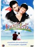 st0334 : ละครไทย เกมลุ้นรัก 6 แผ่นจบ