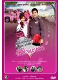st0821 : ละครไทย กู้ภัยหัวใจแหวว 8 แผ่นจบ