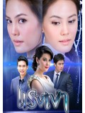 st0823 : ละครไทย แรงเงา 5 แผ่นจบ
