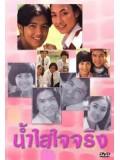 st0048 : ละครไทย น้ำใสใจจริง 5 แผ่นจบ