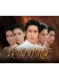 st0104 : ละครไทย นางทาส 5 แผ่นจบ