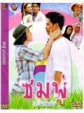 st0108 : ละครไทย ชมพู่แก้มแหม่ม 4 แผ่นจบ