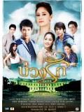 st0825 : ละครไทย บ่วงรัก 3 แผ่นจบ