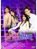 st0144 : ละครไทย รหัสริษยา 4 แผ่นจบ