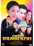 st0164 : ละครไทย กลรักเกมพยาบาท 4 แผ่นจบ