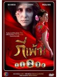 st0830 : ละครไทย กี่เพ้า 4 แผ่นจบ