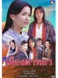 st0834 : ละครไทย เมืองดาหลา 4 แผ่นจบ