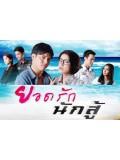 st0841 : ละครไทย ยอดรักนักสู้ 4 แผ่นจบ