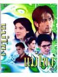 st1083 : ละครไทย แม่โขง (พีท ทองเจือ-กุลสตรี ศิริพงษ์ปรีดา) 3  แผ่นจบ