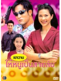st0024 : ละครไทย เขาวานให้หนูเป็นสายลับ (พีท ทองเจือ-คัทลียา แมคอินทอช) 3 แผ่น