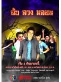 st0842 : ละครไทย ลับ ลวง หลอน 8 แผ่น