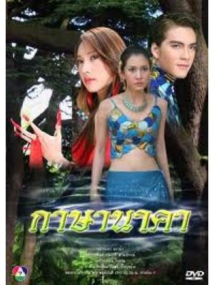 st0169 : ละครไทย กาษานาคา 3 แผ่นจบ