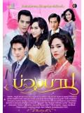 st0875: ละครไทย บ่วงบาป 4 แผ่นจบ