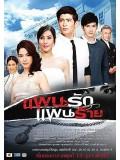 st0876: ละครไทย แผนรักแผนร้าย   3 แผ่นจบ