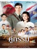 st0879: ละครไทย คู่กรรม (สุกฤษฎิ์) 4 แผ่นจบ