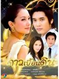 st0105 : ละครไทย ดาวเปื้อนดิน (วี วีรภาพ+นุ่น วรนุช) 5 แผ่น
